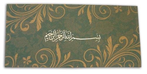 Muslim Wedding Card ABC 426