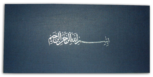 Muslim Wedding Card  MAT Blue
